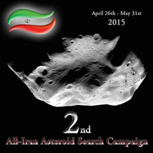 دومین جنبش جستوجوی سیارک