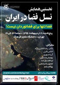 برگزاری نخستین همایش نسل فضا در ایران